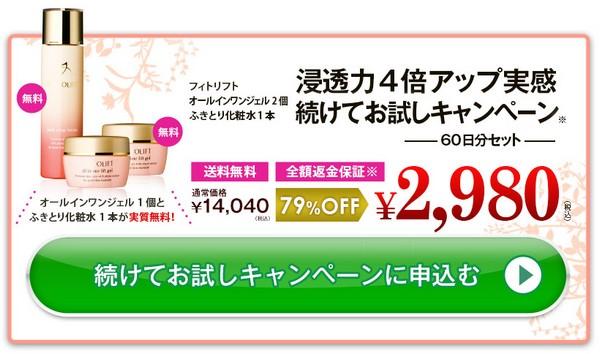フィトリフト2980円