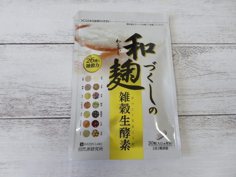 酵素 生 麹 和 雑穀
